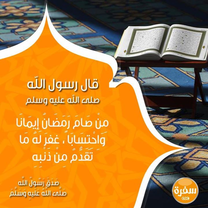 شبكة مصر قال رسول الله صلى الله عليه وسلم من صام رمضان إي Allah Islam Sports Jersey