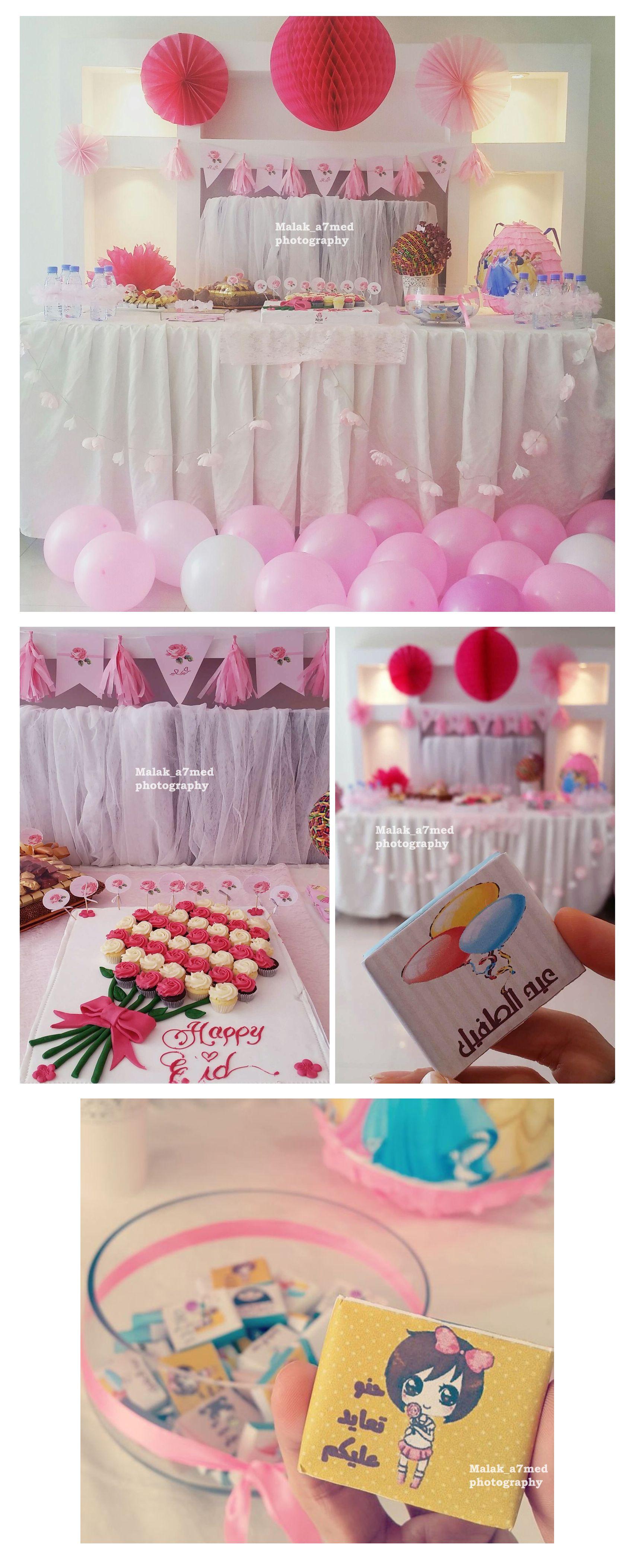 Happy Eid 2015 صباح العيد Party Decorations Party Desserts