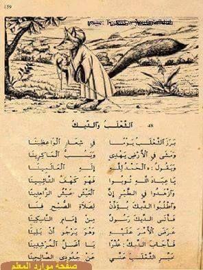 Pin By Shaker Annaqeeb On محفوظات الزمن الجميل Arabic Language Kids Reading Arabic Alphabet