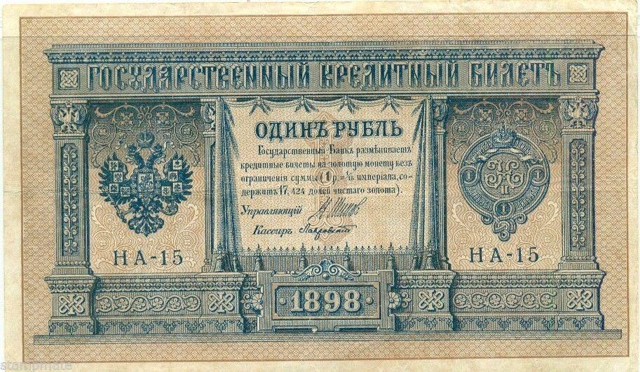 Russia Odin One 1 Ruble 1898 Ha 15 In Vf Condition Russia