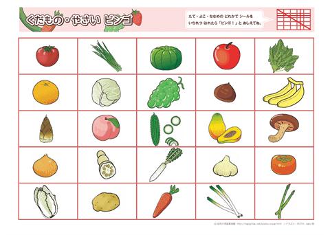 【くだもの・やさい】 ビンゴカード 5枚セット-A・B