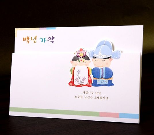 Pin by silvia gotama on wedding invitations pinterest korean korean style wedding concept korean style now is popular and booming all over the world include the wedding stopboris Images