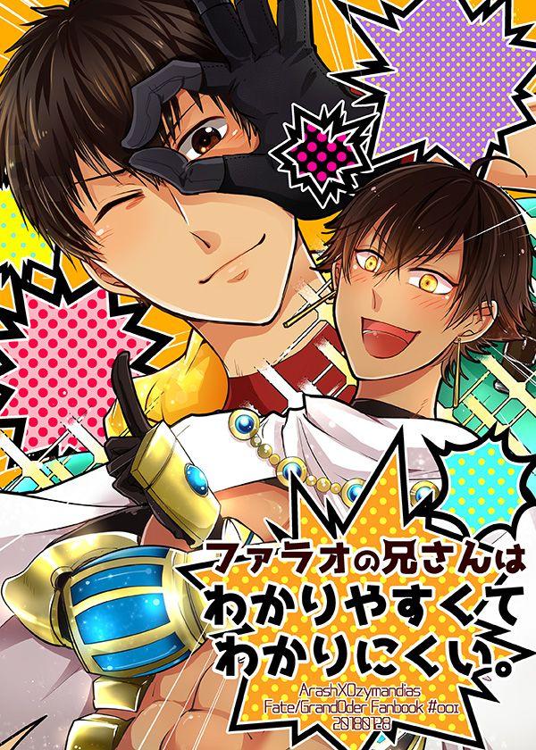Ozymandias / Arash【Fate/Grand Order】 Anime, Fate, Comic