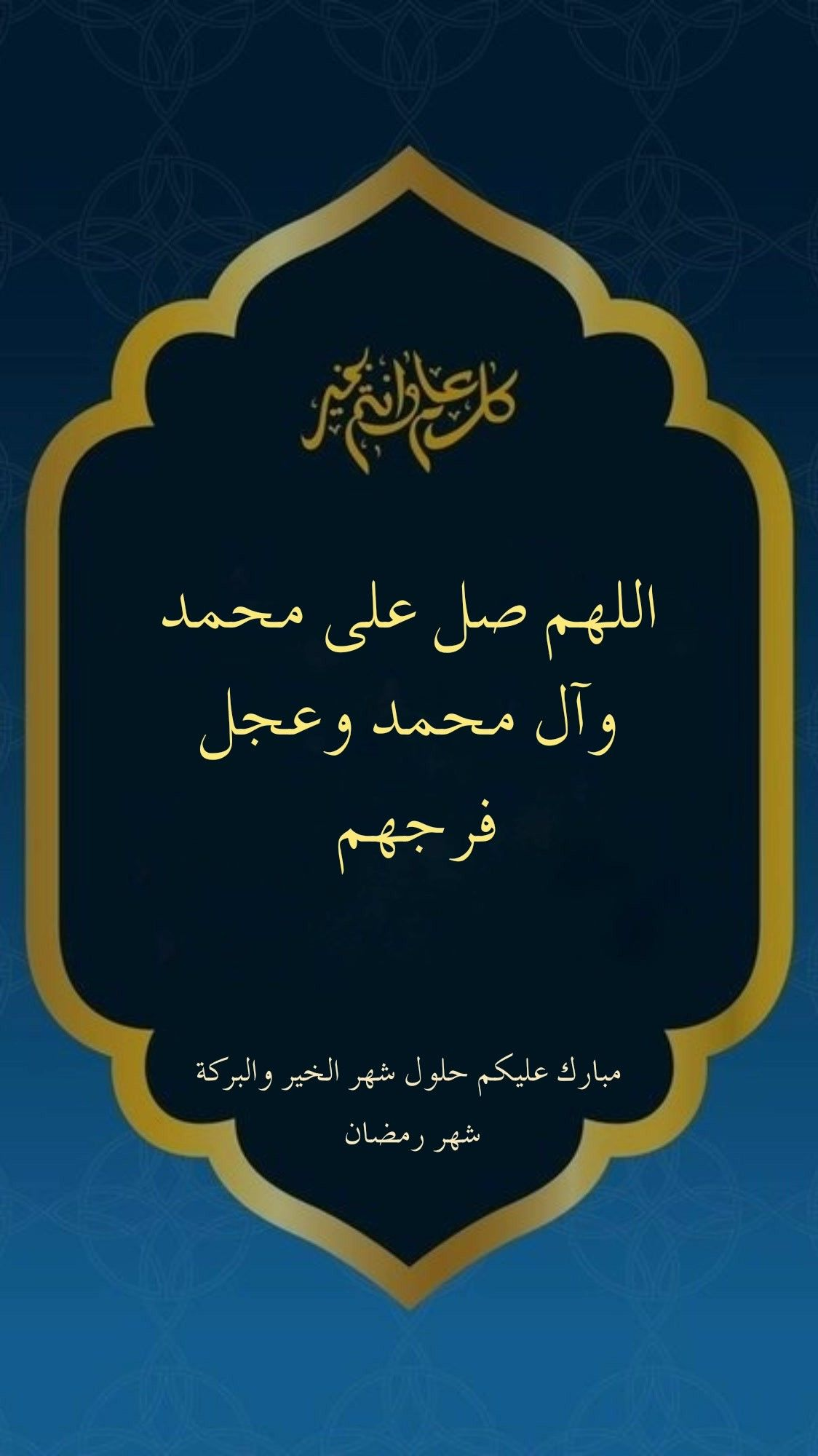 Pin By Weaam On Islamic إسلاميات Muharram Movie Posters Shia