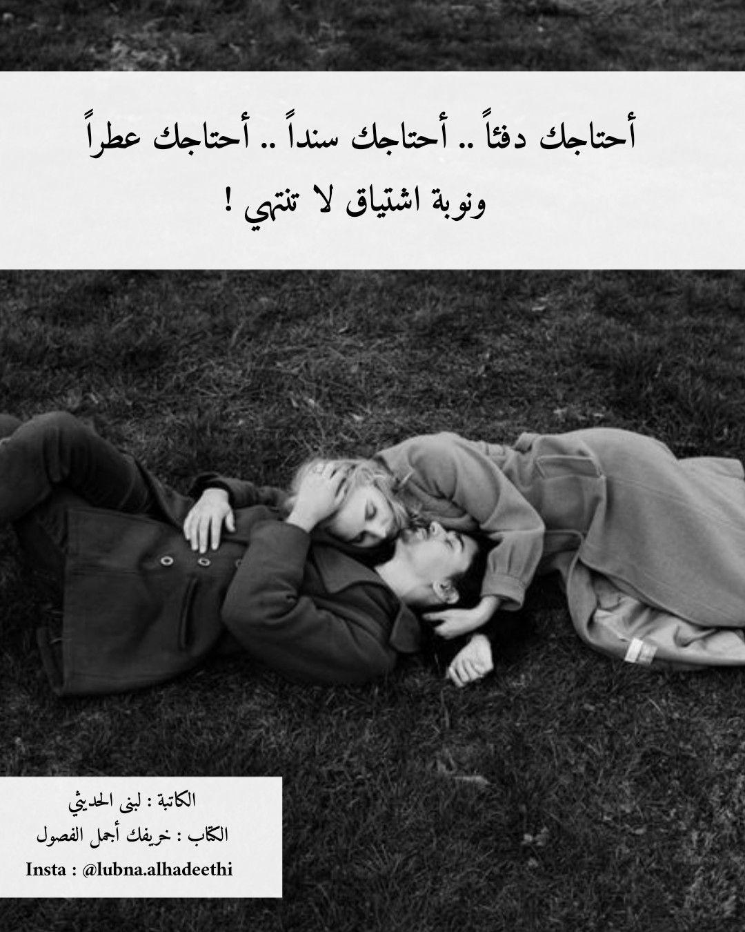 خريفك أجمل الفصول لبنى الحديثي حب اهتمام رومانسية كلمات عشق اهمال أحبك حبيبي اشتياق وفاء خيانة قلب Cute Couple Pictures Love Quotes Cute Couples