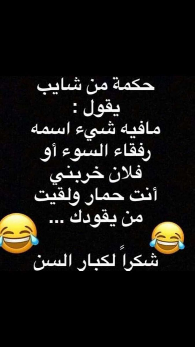 Pin By فكتوريا On لعب Jokes Quotes Funny Arabic Quotes Funny Quotes