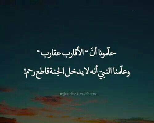 سوء ظن True Words Quran Verses Words