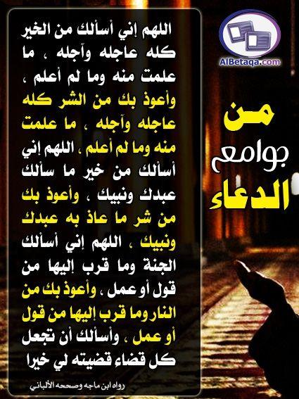 أدعيه دينية قصيره 2019 ادعيه اسلاميه قصيرة ادعيه دينيه روعه مؤثرة Quran Quotes Inspirational Islamic Quotes Quran Islamic Pictures