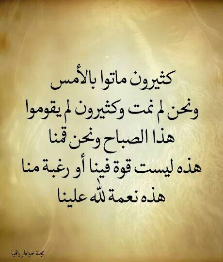 الحمد لله Positive Quotes Some Quotes Book Quotes