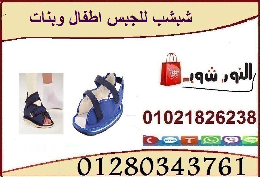 للحفاظ علي الجبس شبشب للجبس اطفال وبنات Shoes Sandals Flats