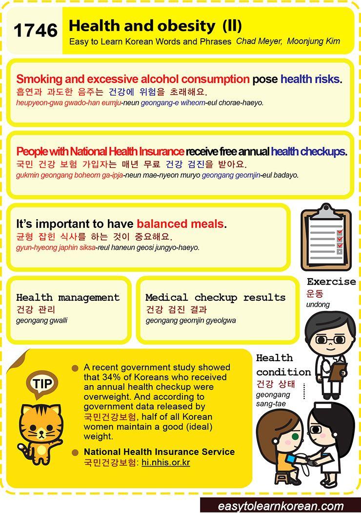 1746 Health And Obesity Ii Learn Korean Korean Language