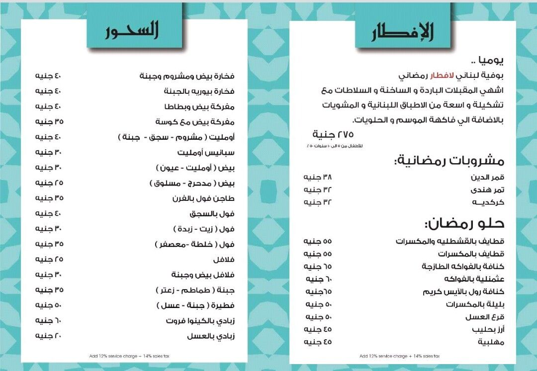 Pin By Nevine Zaky On Ramadan Banquets Egyptian Food Egyptian Food Ramadan Map