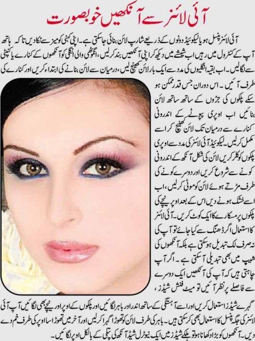Makeup Tips In Urdu Eye