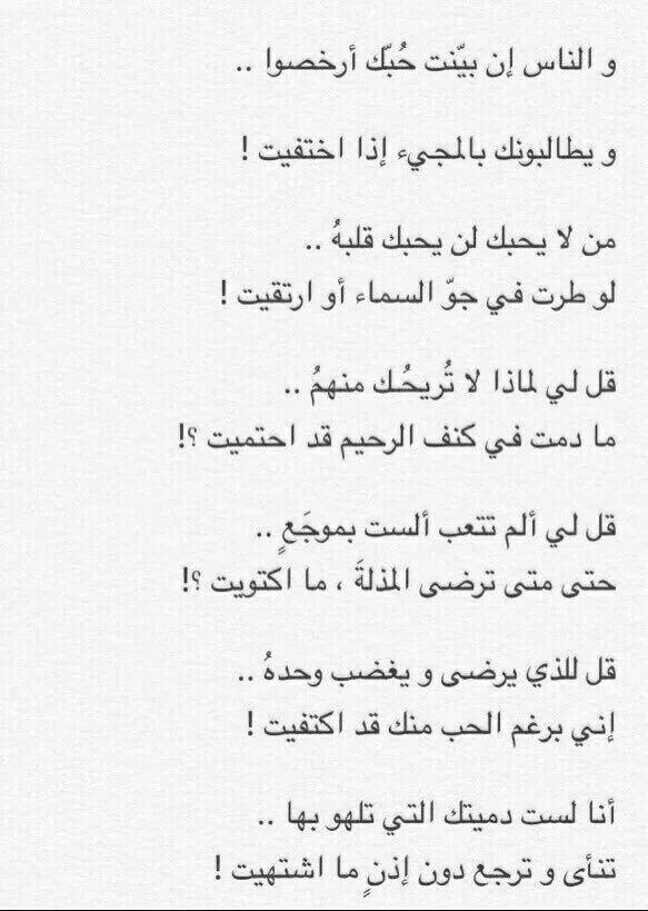 انا لست دميتك التى تلهو بها Arabic Quotes Math Quotes