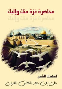 كنوز الصوتيات القرآن الكريم Movie Posters