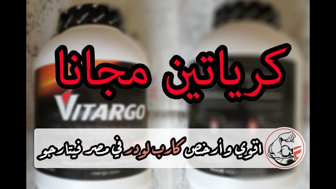 اقوي وأرخص كارب لودر في مصر فيتارجو Vitargo Carboloader Tech Company Logos Company Logo Logos