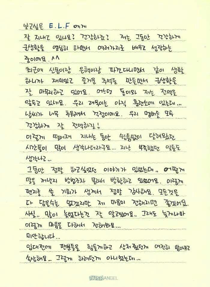 💙슈퍼주니어 데뷔 11주년 기념 스페셜 메시지💙 #Sungmin