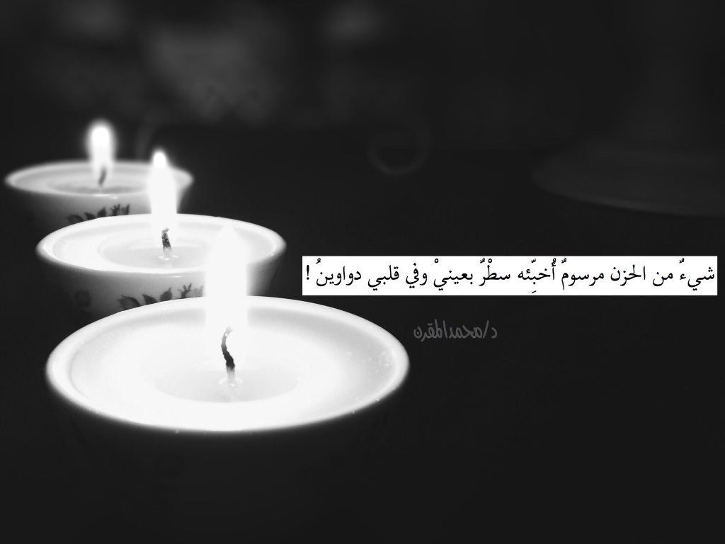 د محمد المقرن On Twitter Tea Lights Tea Light Candle Candlelight