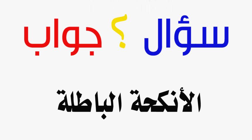 ماذا تعرف عن نكاح الشغار غزل قلوب مصرية Company Logo Tech Company Logos Jig