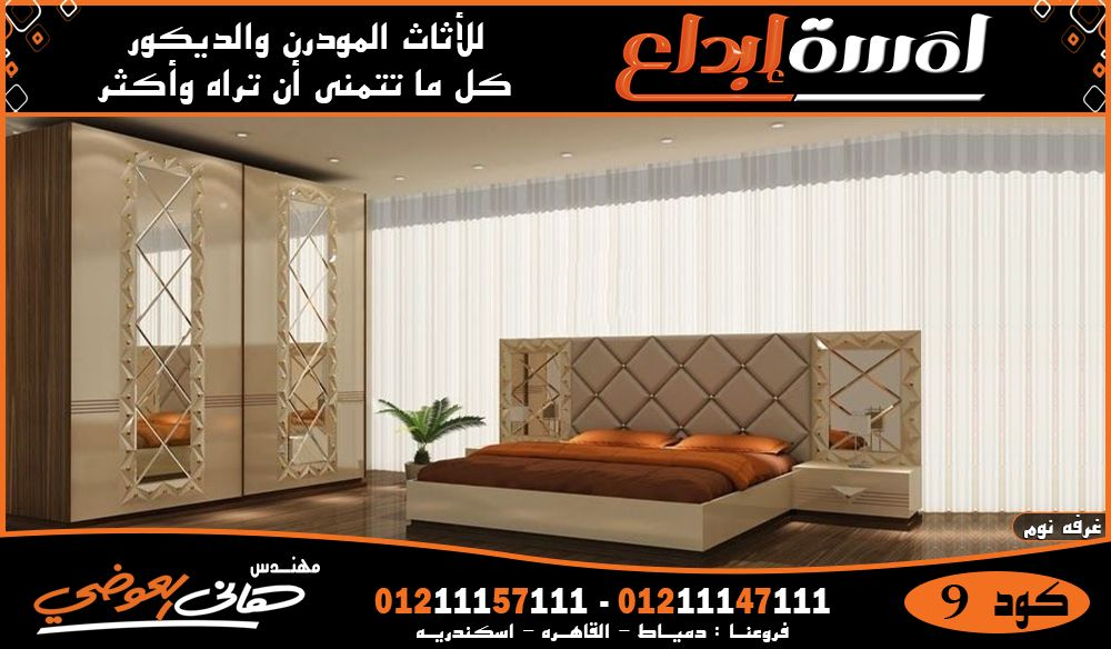 اشكال جديدة للتسريحات اثاث مودرن جديد فى القاهرة2023 Room Bedroom Home Decor