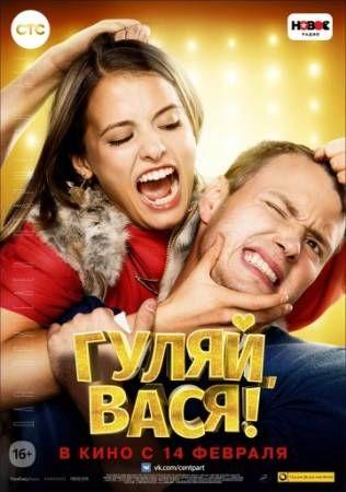 Гуляй, Вася! (2017) смотреть онлайн в хорошем качестве HD ...