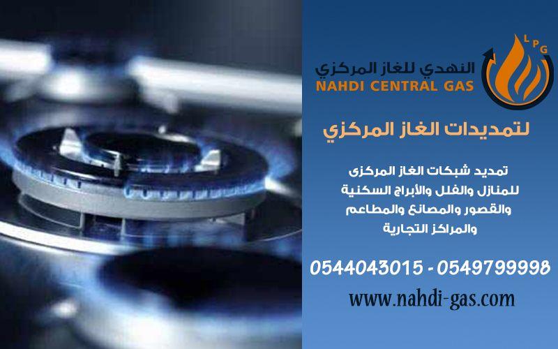 تشمل خدمات الغاز المركزي من مؤسسة النهدي توفير مستلزمات الغاز و التى تضم خزانات الغاز و كواشف التسرب 0549799998 012611 Electronic Products Amazon Echo Gas