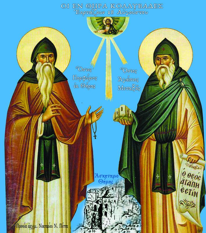 Όσιοι Αγάπιος και Πορφύριος, οι εν Θήρα Κολλυβάδες. Saints Agapios and Porfyrios, the Kollyvades of Thira (Santorini). Feast Day: August 18th.