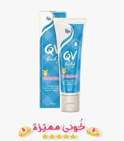 كريم كيو في للاطفال لترطيب البشرة و حمايتها كيوفي للاطفال Qv Cream For Baby Moisturizing Cream مميزات كريم Qv كريم مرطب للاطفال Qv Cream Cream Toothpaste