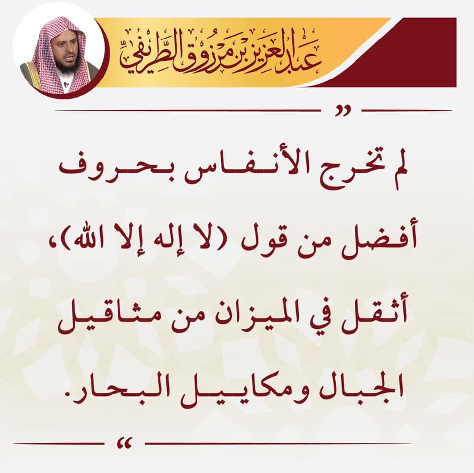 Pin By Nesma Abdelrahman On نهج الصالحين Quran Quotes Love Islamic Phrases Islam Facts