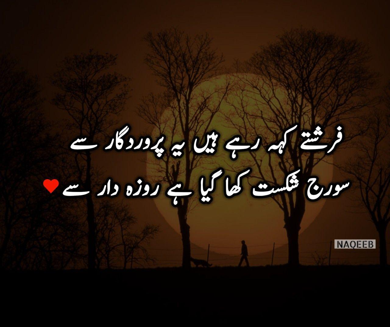Islamic Quote In Urdu Ramadan Quotes Ending Quotes Inspirational Quotes In Urdu