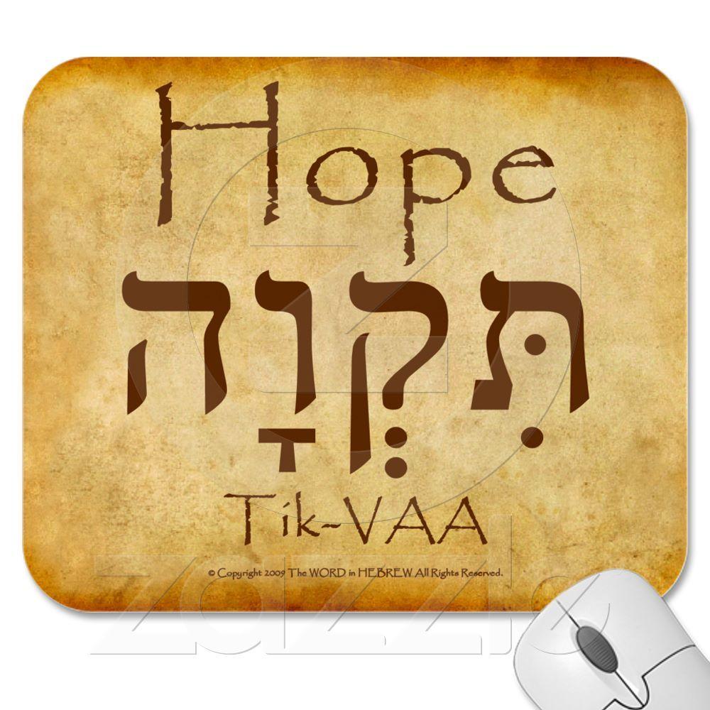 HOPE HEBREW MOUSEPAD Hebrew words, Learn