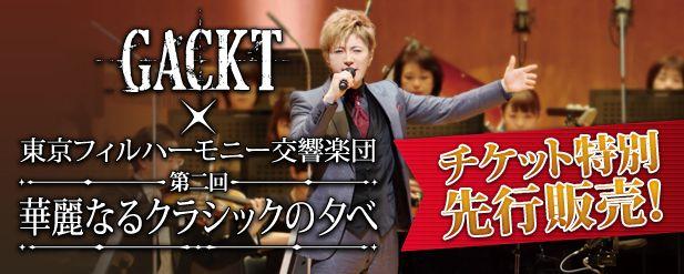 GACKT×東京フィルハーモニー交響楽団 topics