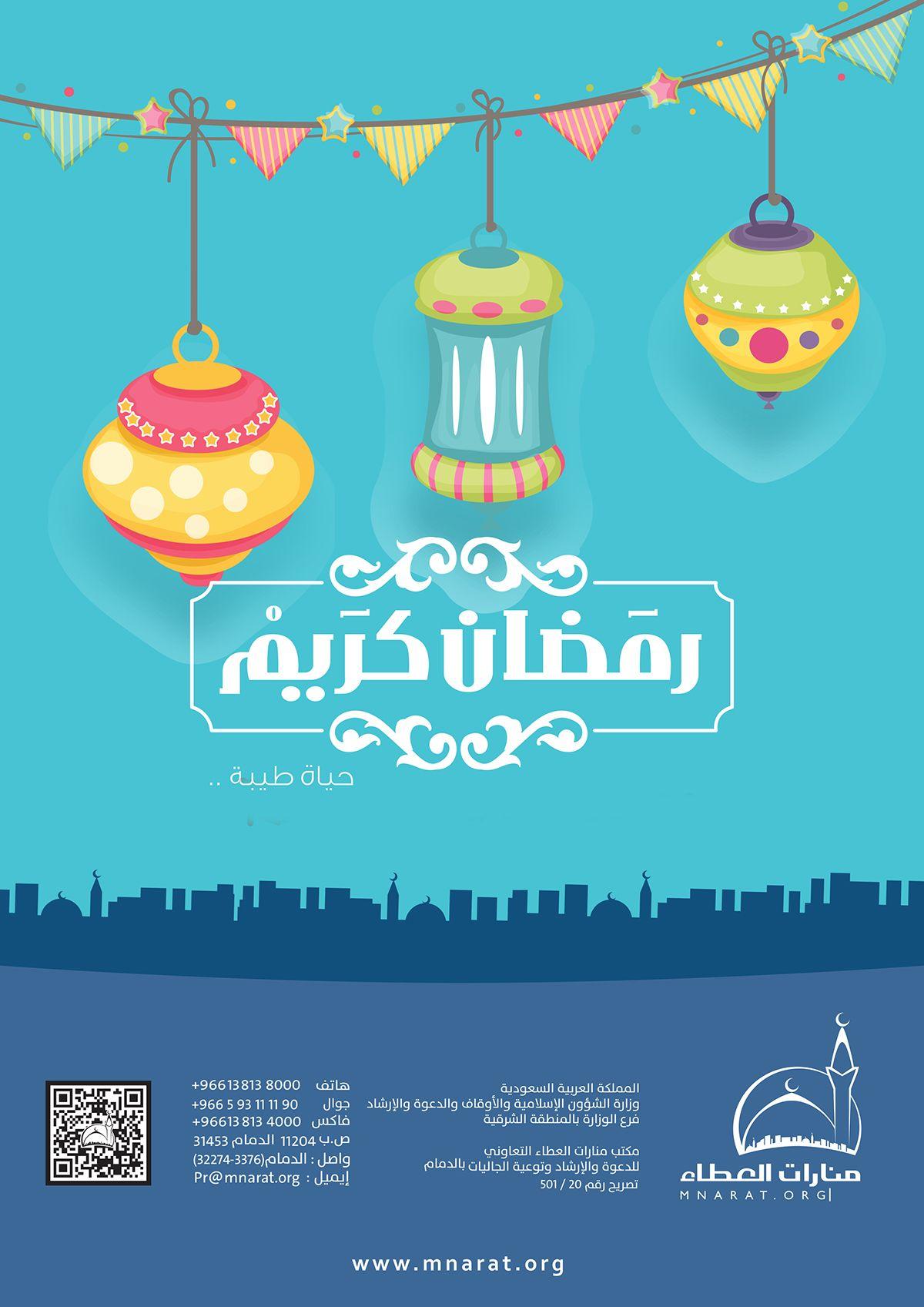 رمضان كريم On Behance Eid Party Ramadan Behance
