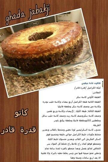 كيكة قدرة قادر Recipes Food Arabic Food