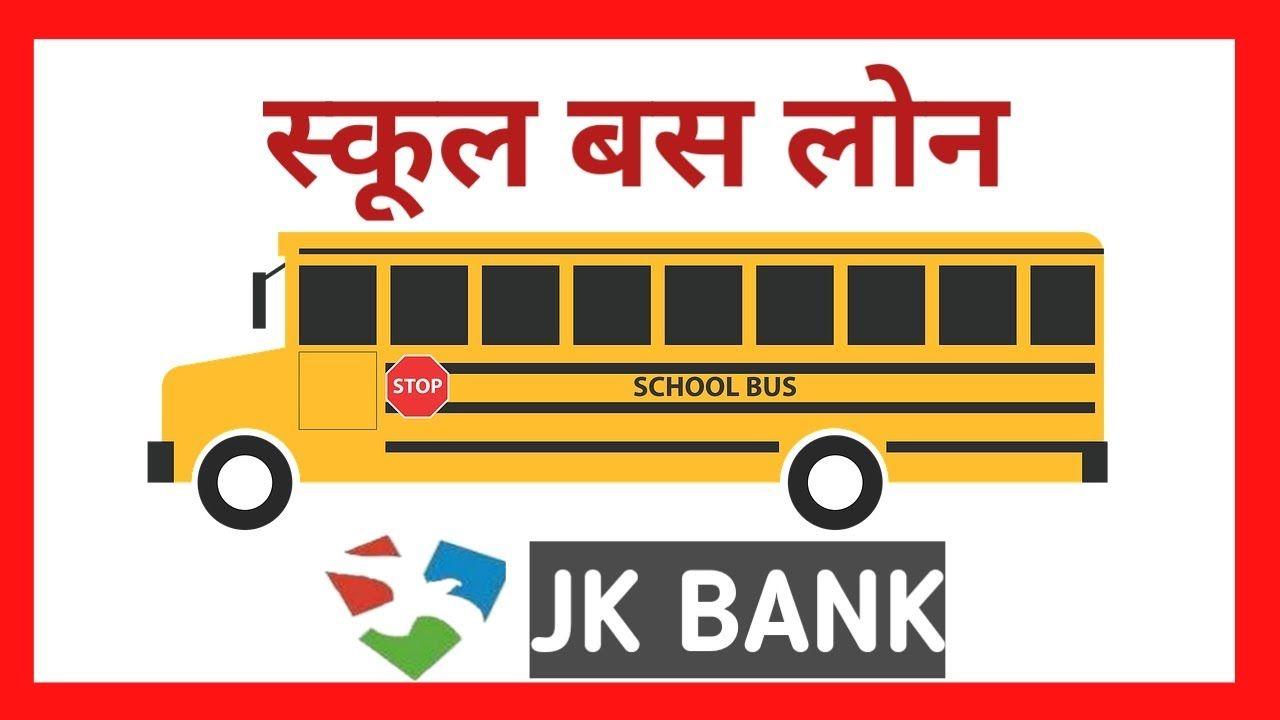Loan Foe School Bus School Bus Loan Jk Bank In 2020 School Bus School Bus