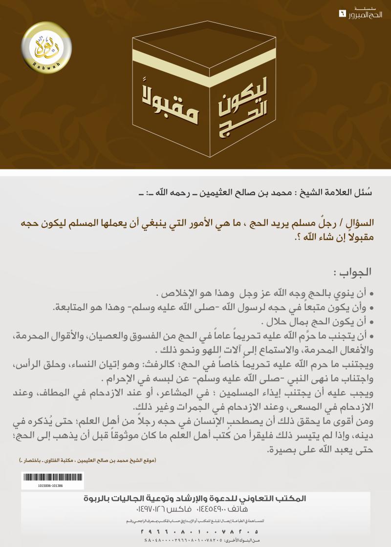 Pin By الحمد لله تكفى On فتاوى العلماء Islam Plugs Anew