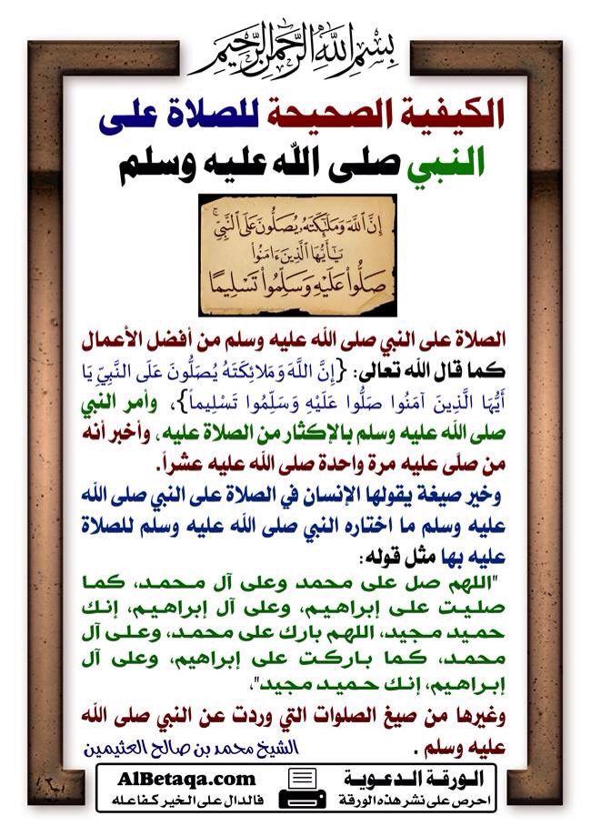 كيفية الصلاه على النبي صلى الله عليه و سلم