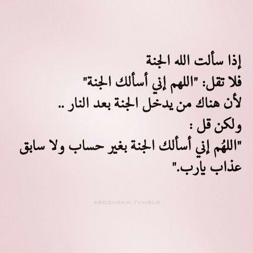 اللهم ارزقنا الفردوس الاعلى بغير سابقة عذاب ولا حساب Islamic Quotes Quotes Islam