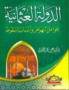 تحميل كتاب الدولة العثمانية عوامل النهوض وأسباب السقوط