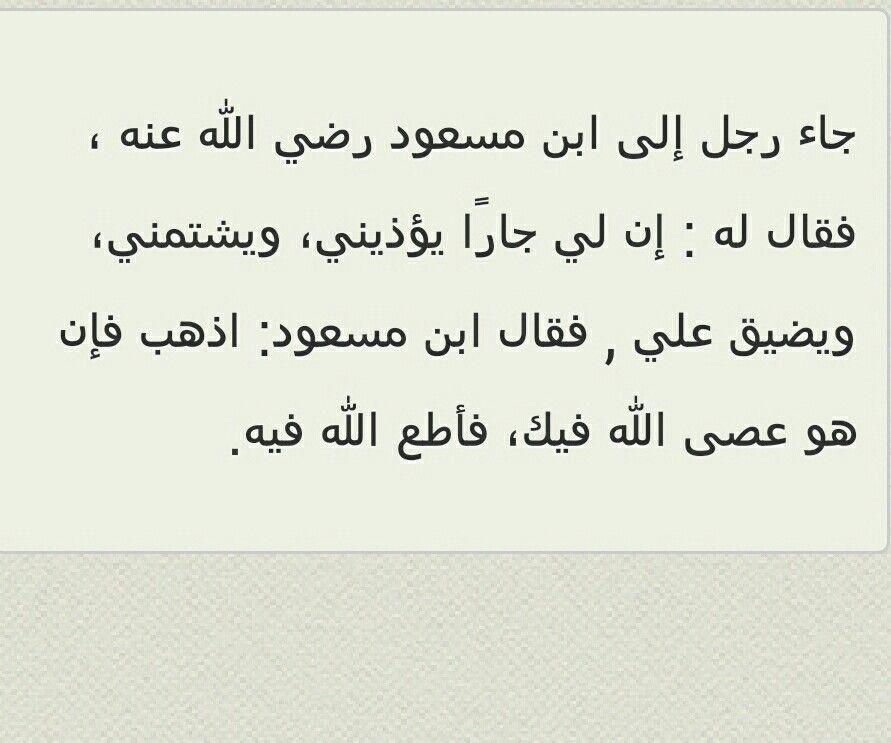من أقوال السلف الصالح Quran Verses Islamic Quotes Sayings