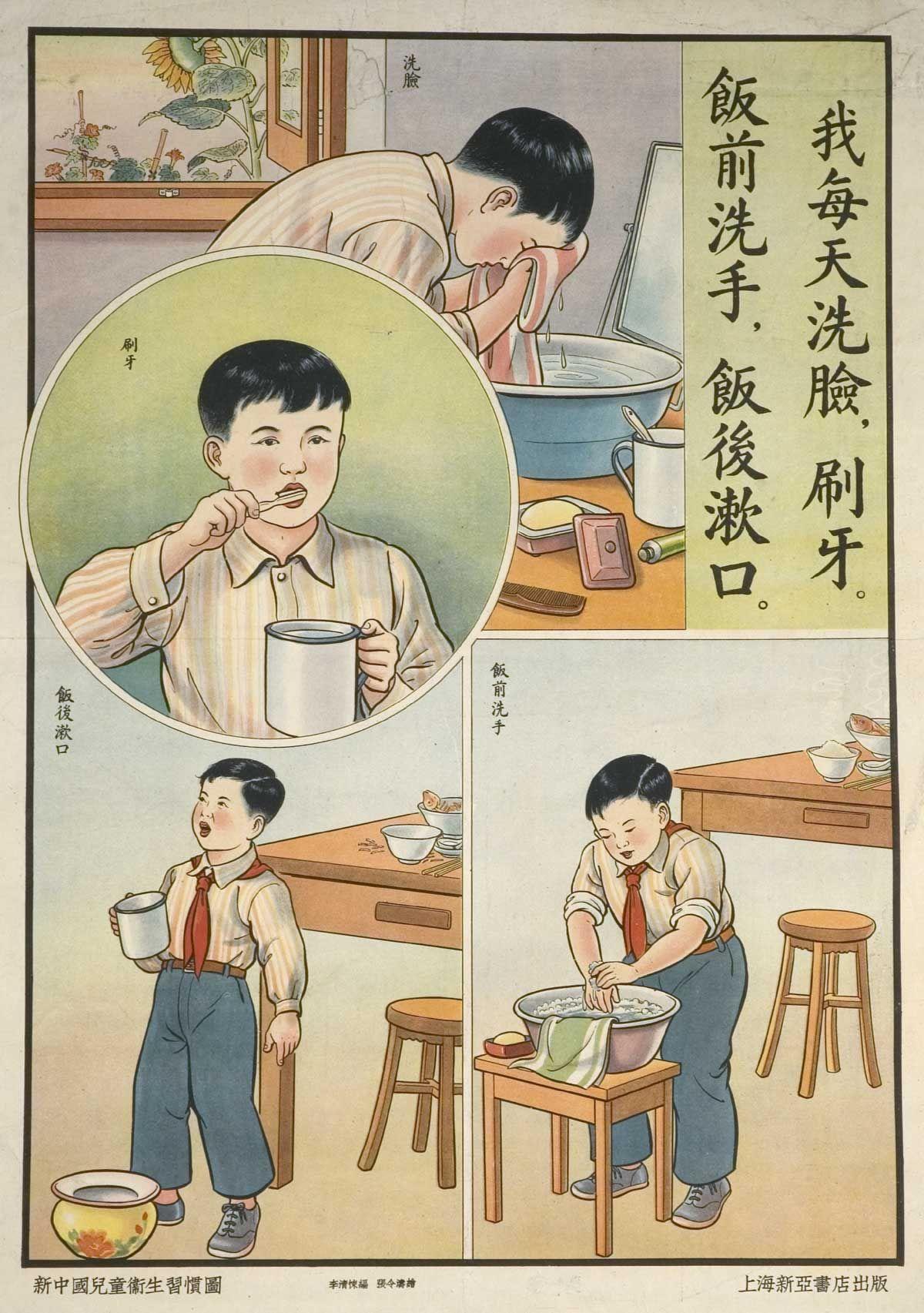 Chinese Hygiene poster circa 1950 http://www.nlm.nih.gov/hmd ...