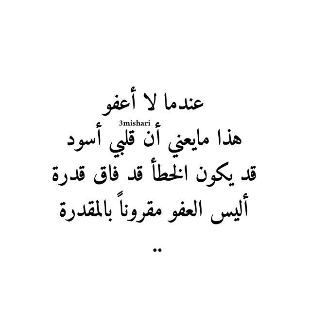 Pin By Moayyed On Blake Whaite أبيض و أسود Words Quotes Love Yourself Quotes Words