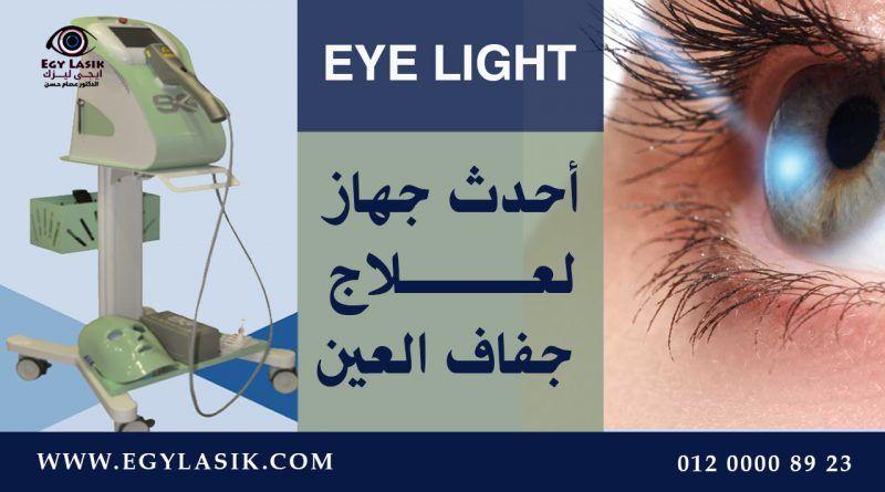 علاج جفاف العين بالوميض الضوئى أحدث التقنيات وداعا للقطرات Egylasik Lasik Eyes Light