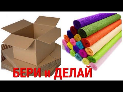 21 Vzyali Karton I Krepovuyu Bumagu I Sdelajte Neveroyatnye Podelki Dlya Doma Svoimi Rukami 2 Diy Ideas Youtube Crayon