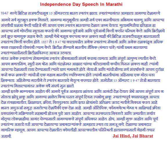 Independence Day Speech Essay In Marathi Independence Day Speech Essay On Independence Day Speech On 15 August
