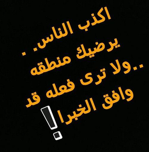 كلام عن الكذب حكم وعبارات واقوال عن الكذب Arabic Quotes Words Quotes