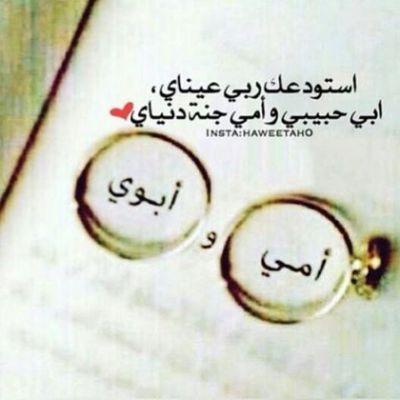 استودعتك ربي أبوي حبيبي وأمي جنة دنياي Dad Mom Arabic Words Words