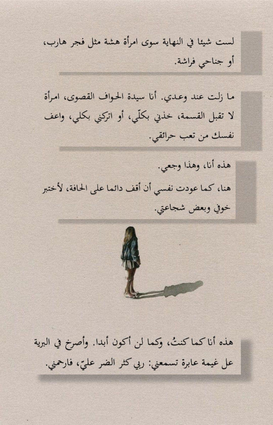 امرأة سريعة الع طب واسيني الأعر ج Quotes For Book Lovers Calligraphy Quotes Love Beautiful Arabic Words