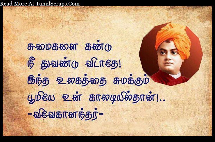 Swami Vivekananda Quotes And Sayings In Tamil With Pictures In