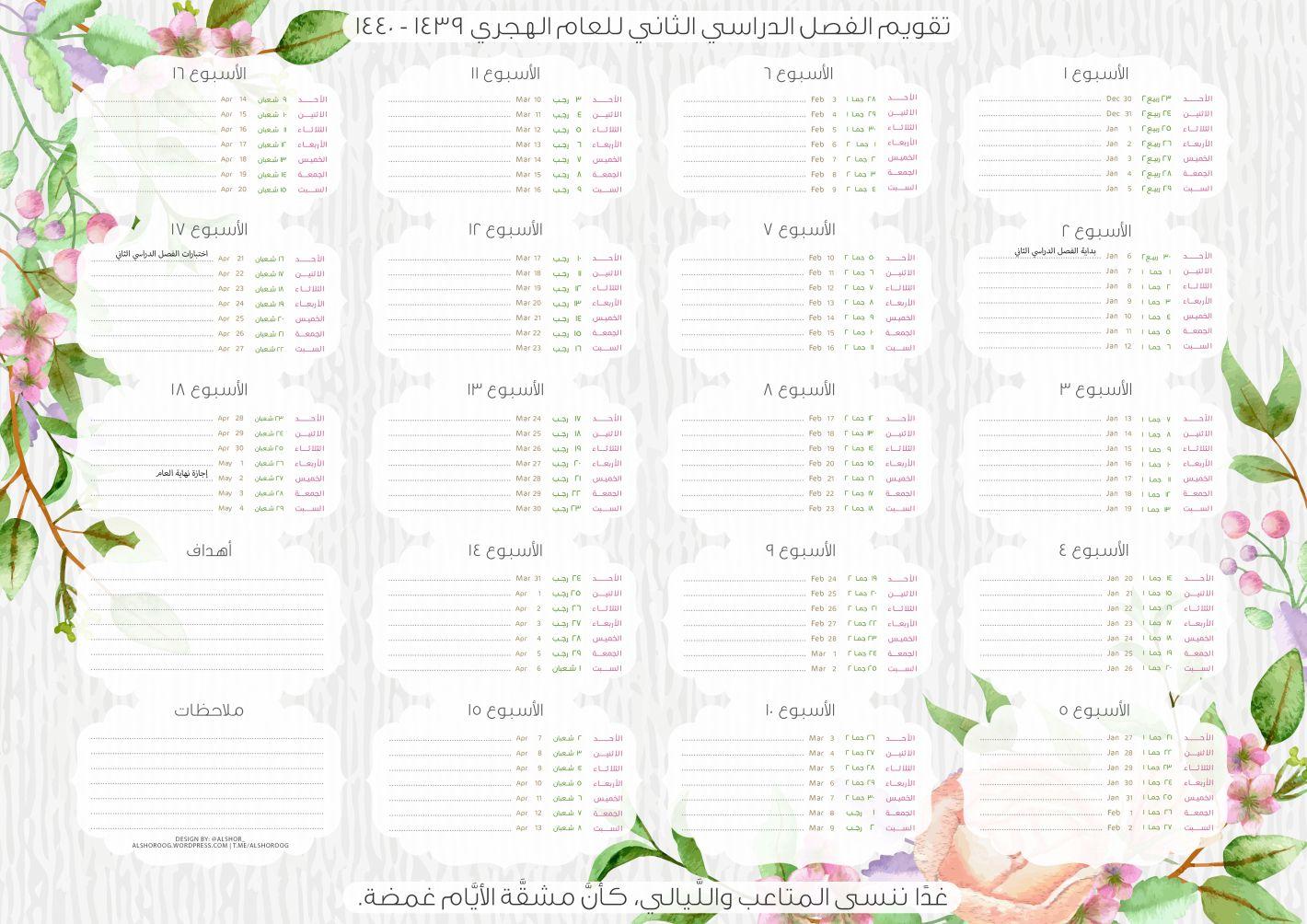 تقويم الفصل الدراسي الثاني للعام الهجري ١٤٣٩ ١٤٤٠ جداول أ خرى Print Planner School Labels Letter Paper